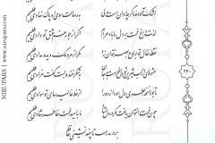Divan-e Hafez - Hafez - Persian - 230