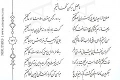Divan-e Hafez - Hafez - Persian - 231