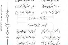 Divan-e Hafez - Hafez - Persian - 237