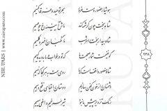Divan-e Hafez - Hafez - Persian - 238
