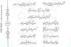 Divan-e Hafez - Hafez - Persian - 239