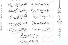 Divan-e Hafez - Hafez - Persian - 242