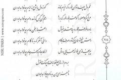 Divan-e Hafez - Hafez - Persian - 244