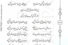 Divan-e Hafez - Hafez - Persian - 248