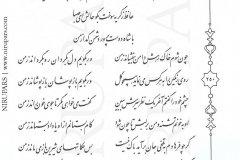 Divan-e Hafez - Hafez - Persian - 250