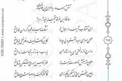 Divan-e Hafez - Hafez - Persian - 254
