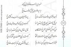 Divan-e Hafez - Hafez - Persian - 256