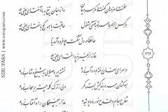 Divan-e Hafez - Hafez - Persian - 262