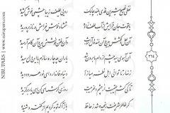 Divan-e Hafez - Hafez - Persian - 264