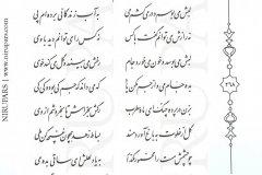 Divan-e Hafez - Hafez - Persian - 268