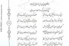 Divan-e Hafez - Hafez - Persian - 269