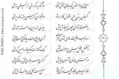 Divan-e Hafez - Hafez - Persian - 270