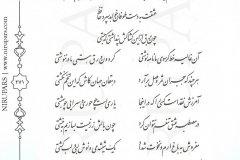 Divan-e Hafez - Hafez - Persian - 271