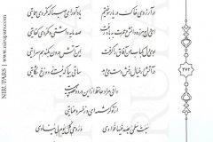 Divan-e Hafez - Hafez - Persian - 272