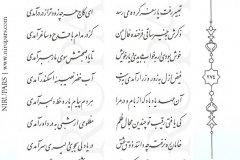 Divan-e Hafez - Hafez - Persian - 274