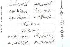 Divan-e Hafez - Hafez - Persian - 276