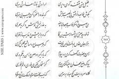 Divan-e Hafez - Hafez - Persian - 282