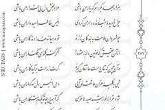 Divan-e Hafez - Hafez - Persian - 286