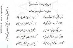 Divan-e Hafez - Hafez - Persian - 291