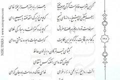 Divan-e Hafez - Hafez - Persian - 292