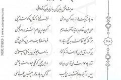 Divan-e Hafez - Hafez - Persian - 298