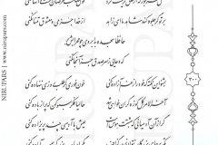 Divan-e Hafez - Hafez - Persian - 300