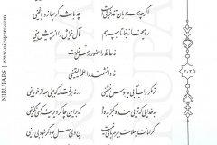 Divan-e Hafez - Hafez - Persian - 302