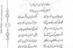 Divan-e Hafez - Hafez - Persian - 305