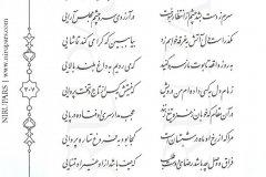 Divan-e Hafez - Hafez - Persian - 307