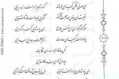 Divan-e Hafez - Hafez - Persian - 308
