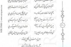 Divan-e Hafez - Hafez - Persian - 310