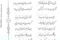 Divan-e Hafez - Hafez - Persian - 321