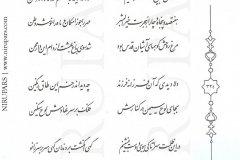 Divan-e Hafez - Hafez - Persian - 324