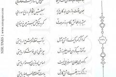 Divan-e Hafez - Hafez - Persian - 326