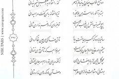Divan-e Hafez - Hafez - Persian - 327