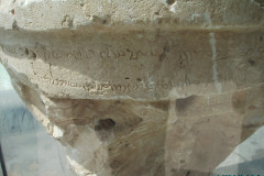 Naranjestan-e Qavam - Stone chalice - Inscription