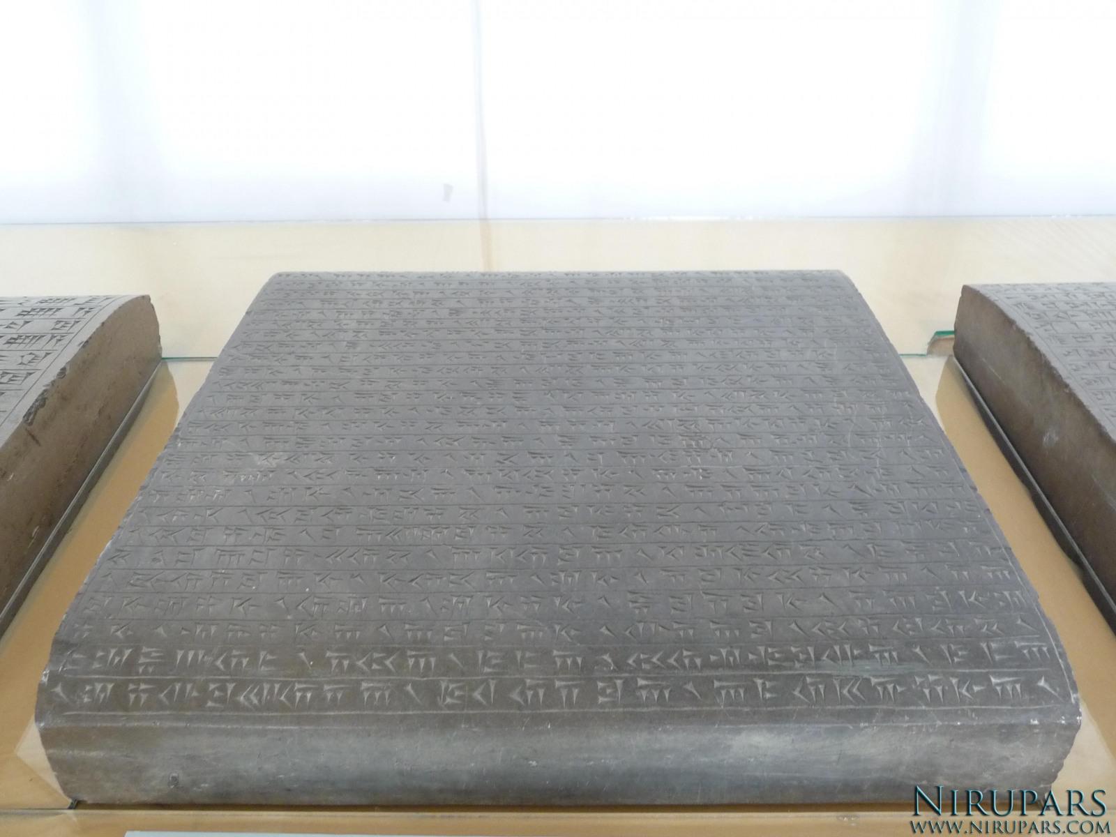 National Museum of Iran - Inscription Stone - Xerxes I - XPh