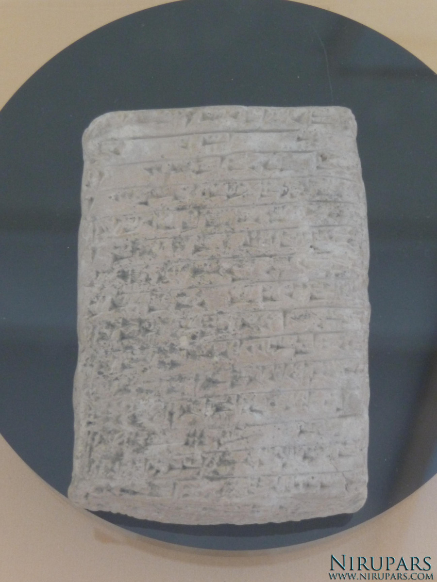 National Museum of Iran - Pottery Tablets Inscriptions