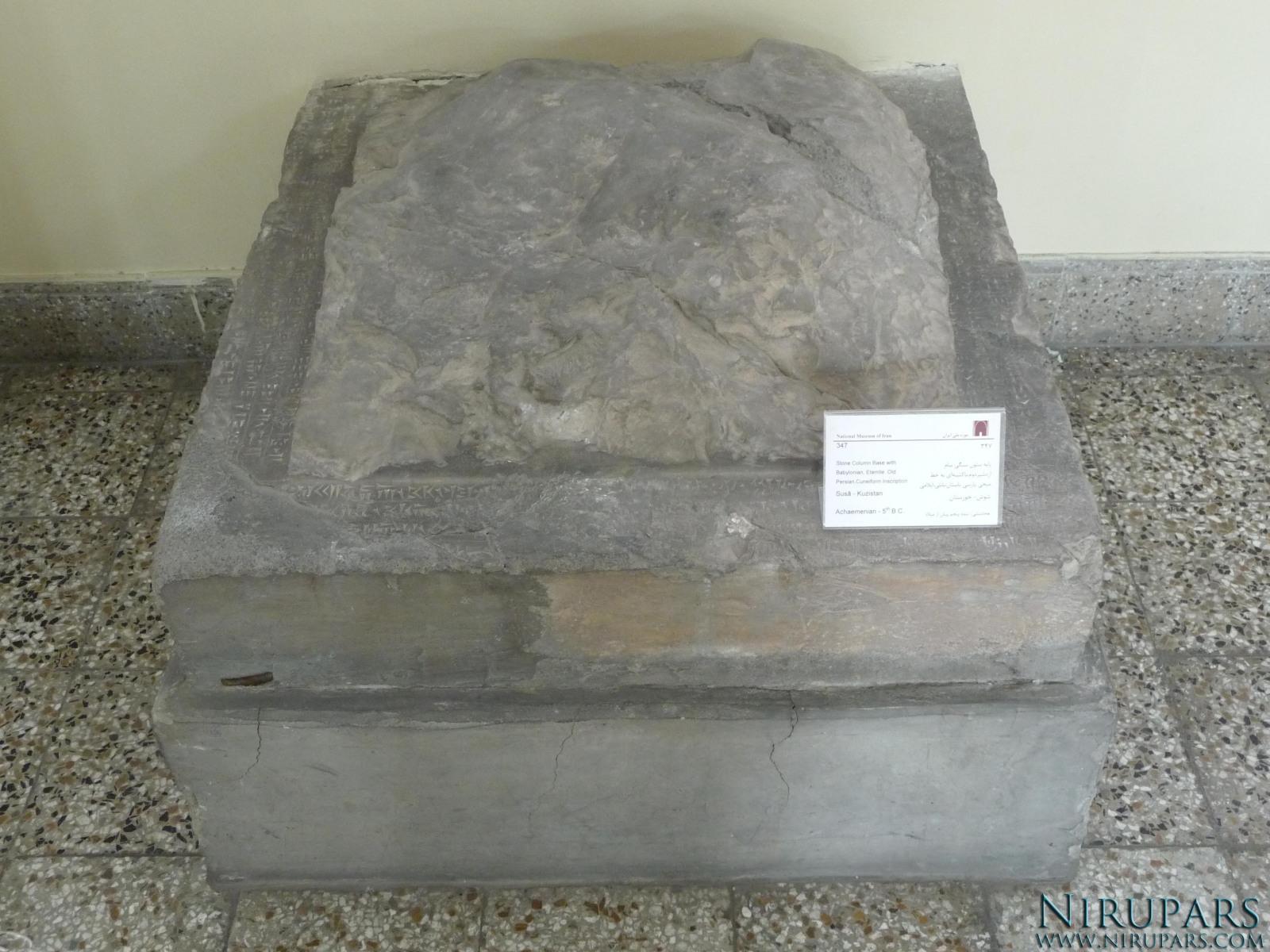 National Museum of Iran - Stone Column Base