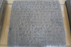 National Museum of Iran - Inscription Stone - Xerxes I - XPf
