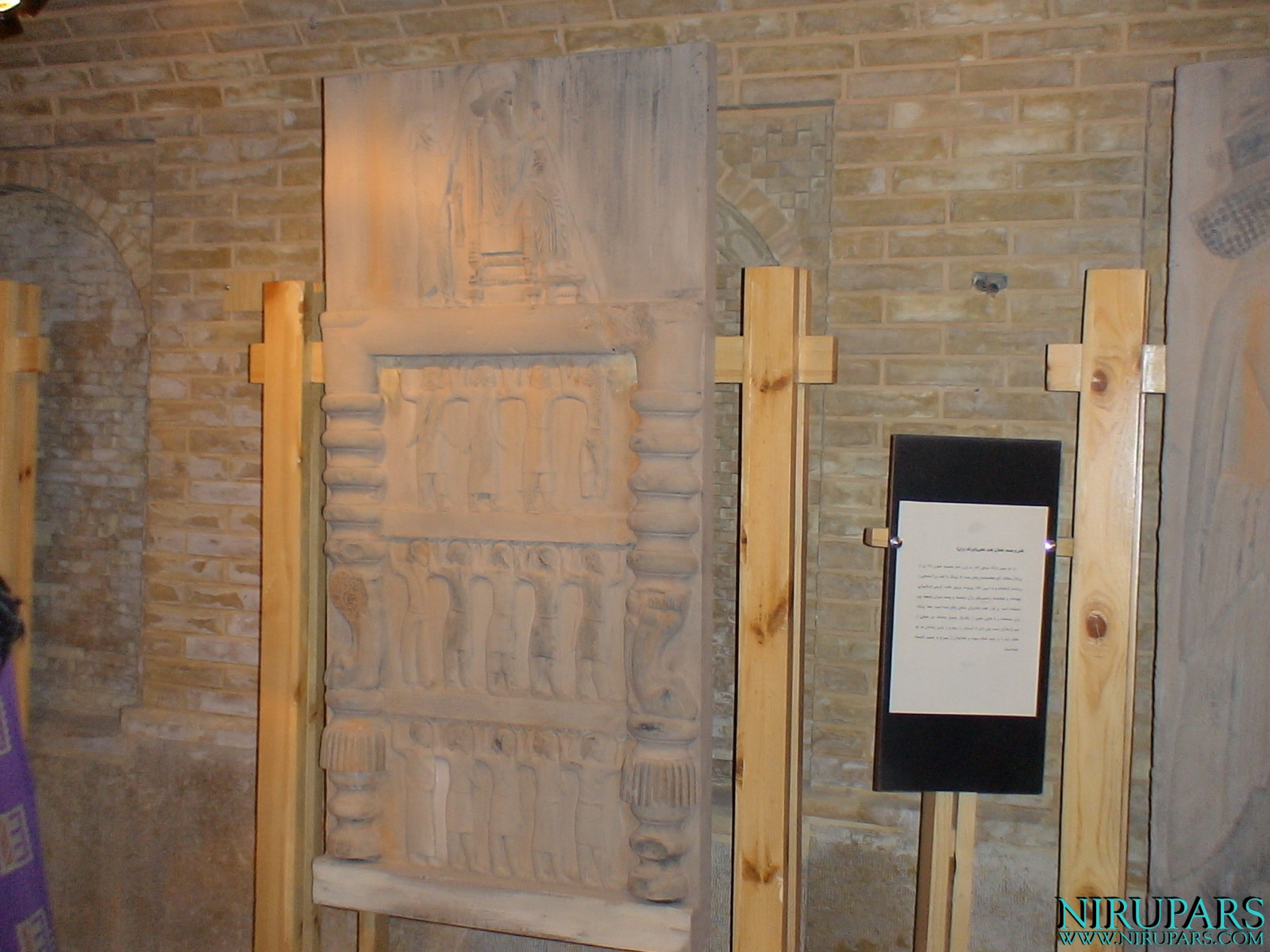 Pars History Museum - Relief - King People
