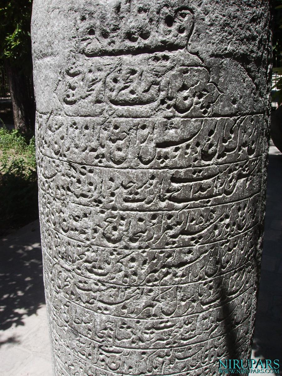 Pars Museum - Cylinder - Inscription