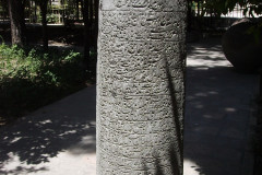 Pars Museum - Cylinder - Inscription