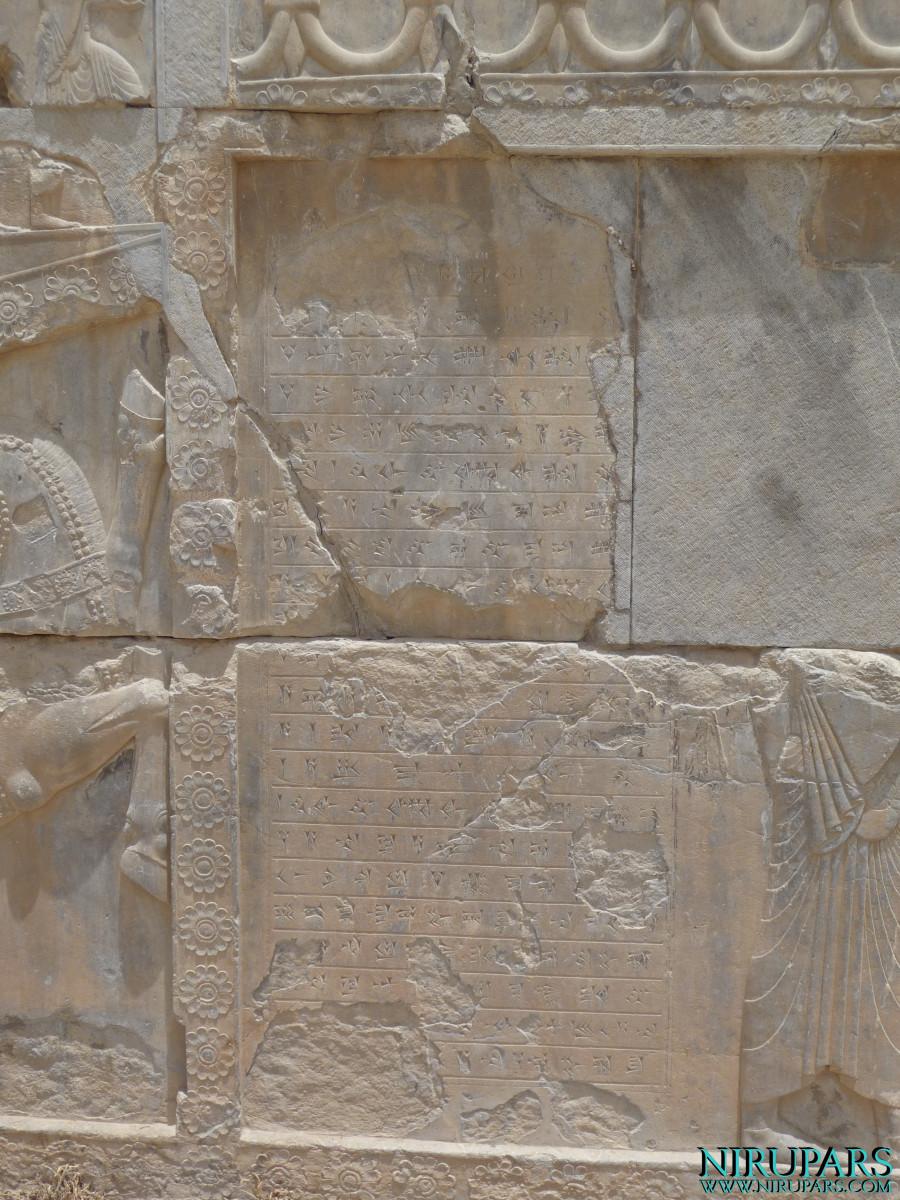 Persepolis - Relief - Entrance Xerxes Palace - Inscription