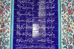 Saadieh - Mausoleum - Poem