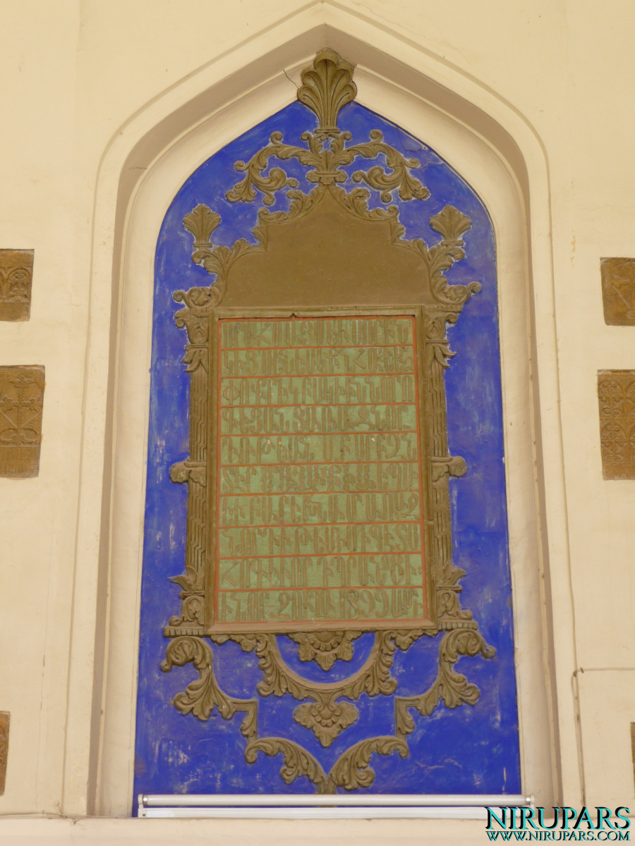 Vank Cathedral - Commemorative Plaque